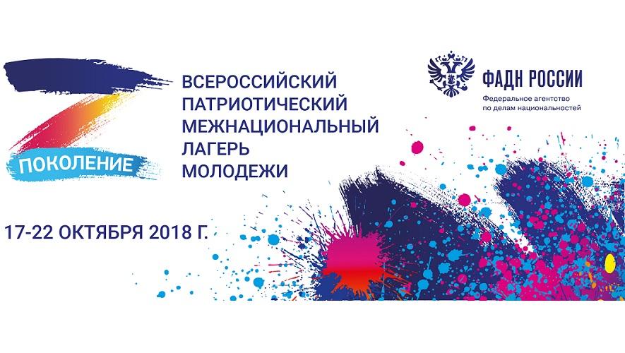 Всероссийский патриотический межнациональный лагерь молодежи «Поколение»