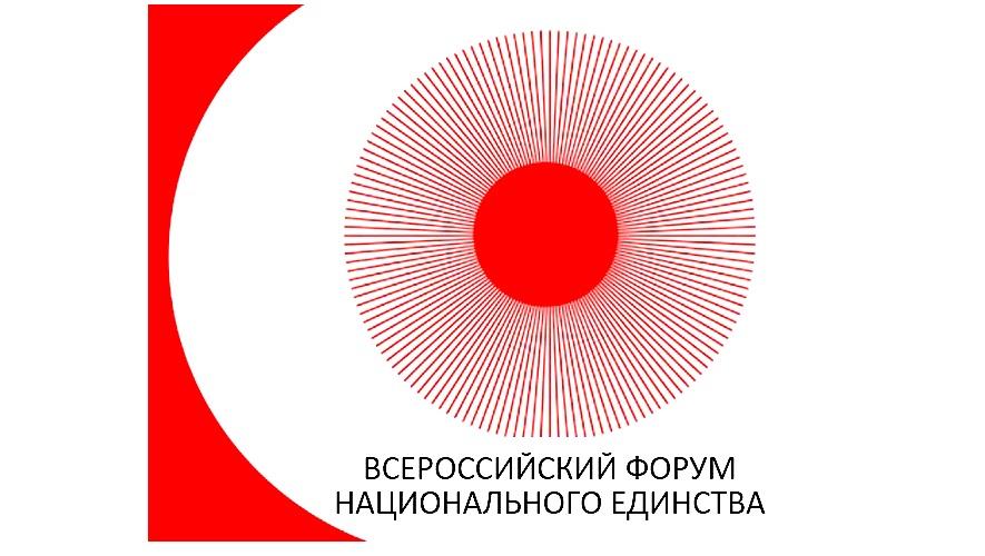 Всероссийский форум национального единства Пермь